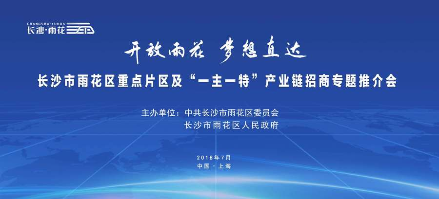 开放雨花,梦想直达竞技宝官网app苹果版主KV_看图王.jpg